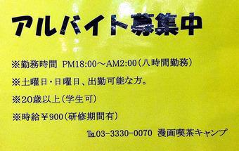 20110923camp