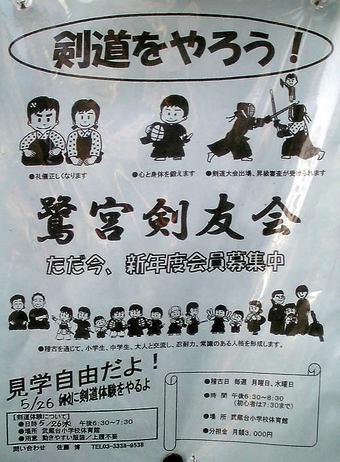 20100516 剣道 剣友会 鷺宮 武蔵台小学校 武士道