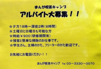 20120519camp