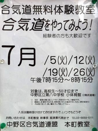 20110703aikidow