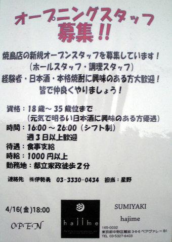 2010年03月22日撮影 炭焼きHAJIME ヤキトリのお店 hajime