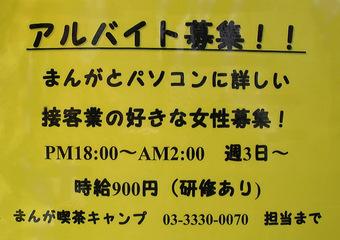 20100624camp