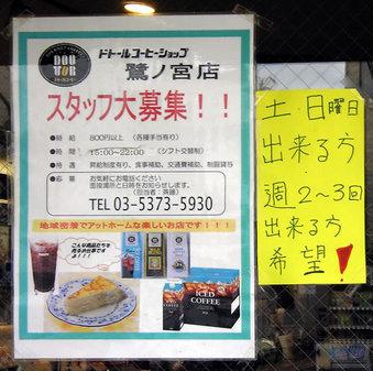 20100404 ドトールコーヒーショップ ドトール 鷺宮3丁目 鷺ノ宮店 店員募集