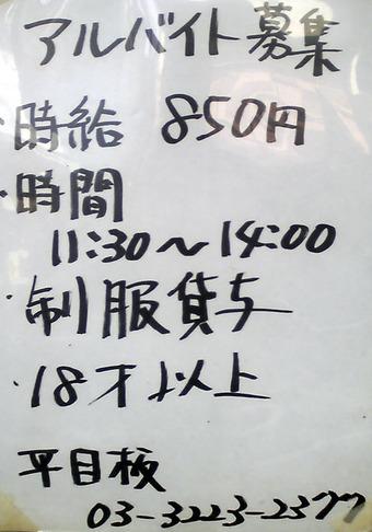 20101113hirameita