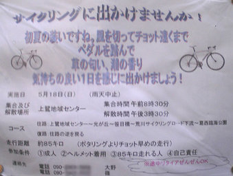 20080514cycling