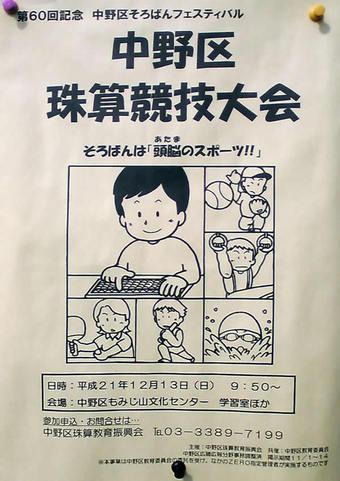 20091107中野区珠算競技大会