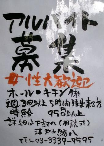 20100404 江戸や鮨八 鷺宮3丁目 居酒屋 寿司 ヤキトリ