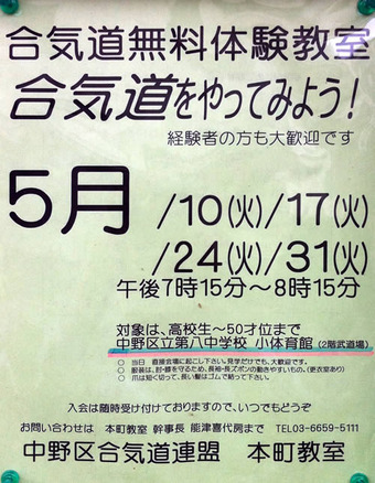 20110505aikidow