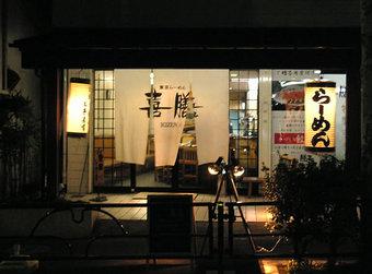 20080401kizen