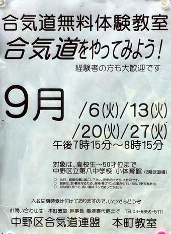 20110920aikidow