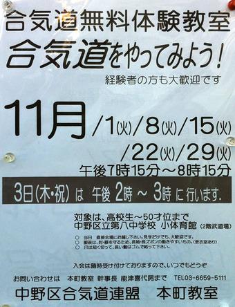 20111030aikidow