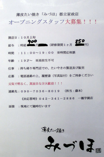 20100925taiyaki_mizuho
