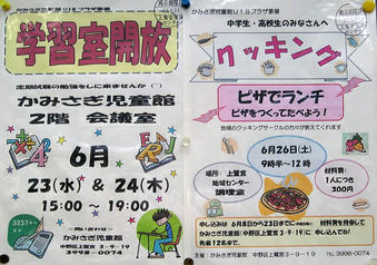 20100613kamisatgi_zidowkan