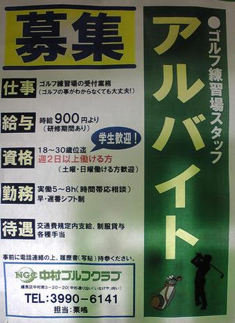 20080529nakamuragolfclub