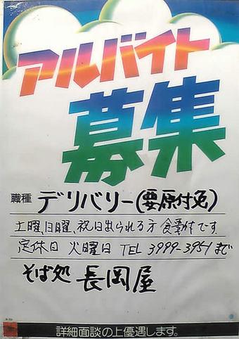 20090404albyte_nagaokaya