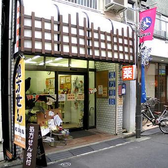 20080412和堂薬局