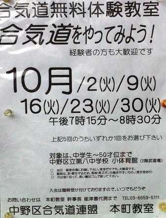 20120930aikidow02