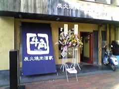 牛角 富士見台店