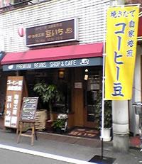 mameichi200408