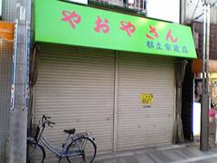 yaoya200409