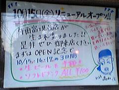 gyukaku200409