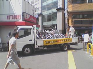 自転車撤去