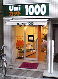 unicut200409