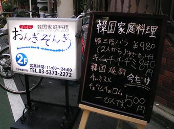20100801 おんぎぞんぎ 02