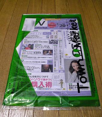 20100320 TownMarket タウンマーケット さぎのみや 中野区 鷺宮地域情報01