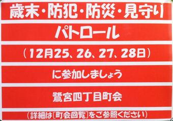 20121226keibi_sagi4