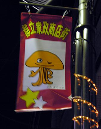 20091228toritukasei_tibatetuya