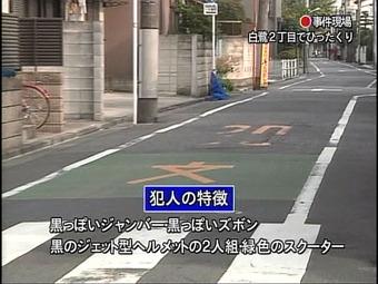 20101111犯人の特徴:黒っぽいジャンパー、黒っぽいズボン、黒っぽいジェット型ヘルメットの2人組、緑のスクーター 04