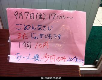 20120906famima
