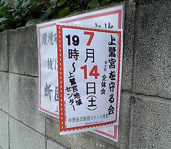 20070707上鷺宮を守る会