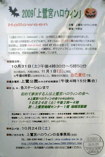 20090927上鷺宮ハロウィンhalloween
