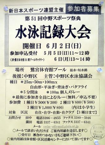 20130414kirokukai