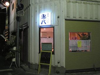 20090216torihati02
