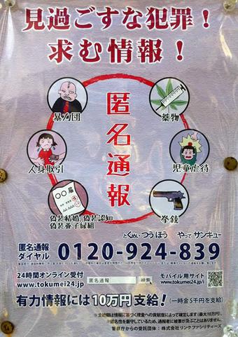 20120716tokumei