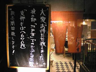20081215sinasoba02