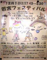 20071126wakamiya_festa