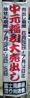 20070623fujimidai_chuwgen