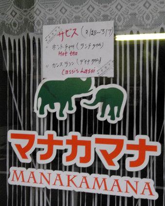 20100306 マナカマナ インド料理 鷺宮3丁目 ラッシー