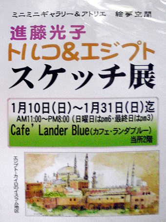 20100124Cafe'landerblue