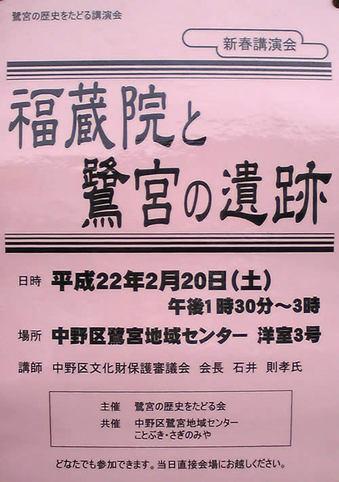 20100211 鷺宮 中野区文化財保護審議会 石井則孝 福蔵院 鷺宮地域センター