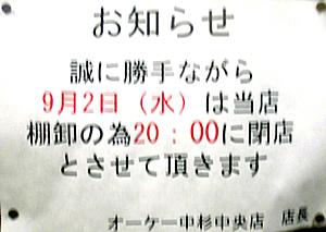 20090831 OK中杉中央店(鷺宮3丁目)
