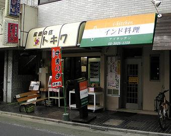 20100221 富士見台 焼き芋 産直のお店 トキワ 安納芋 アイキッチン03
