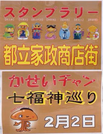 20140126kaseirally04