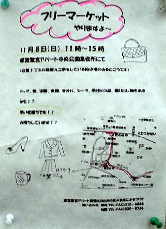 20091107都営鷺宮アパートフリーマーケット