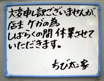 20100801chibitanchi
