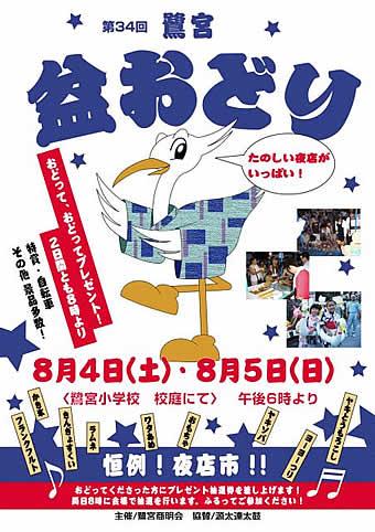 2007saginomiyabon_dance